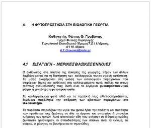 Η Φυτοπροστασία στη Βιολογική Γεωργία