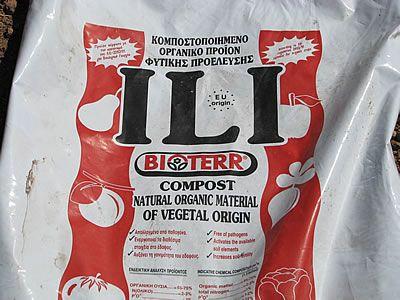ILI Κομποστοποιημένο οργανικό προϊόν φυτικής προέλευσης από τη Bioterr