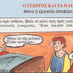 Ο Γεωργός και τα Παιδιά του - Ας κάνουμε μία νέα αρχή (πριν ή μετά τη χρεοκοπία)