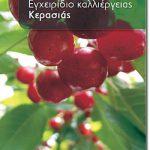 Εγχειρίδιο Καλλιέργεια Κερασιάς από ΕΛ.Γ.Ο. και ΕΘ.Ι.ΑΓ.Ε.