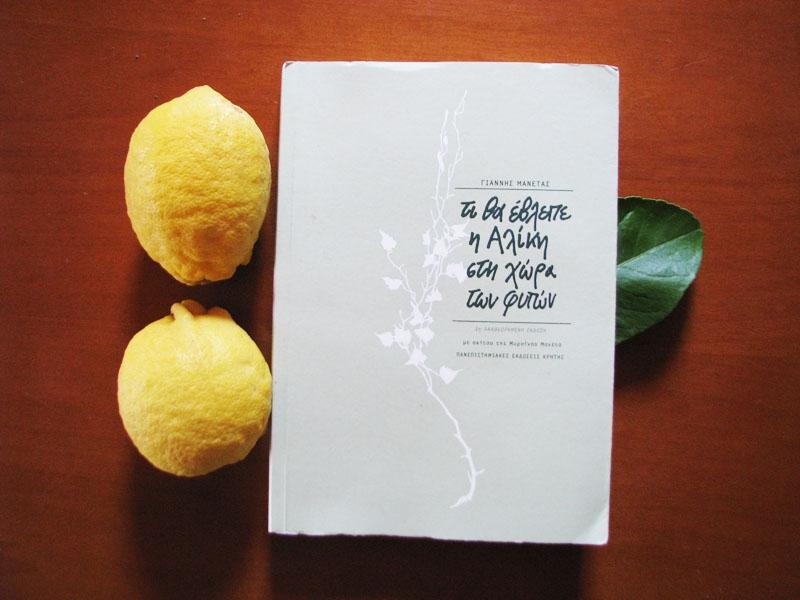 Βιβλίο: Τι Θα Έβλεπε η Αλίκη στη Χώρα των Φυτών;
