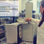 Μπενάκειο Φυτοπαθολογικό Ινστιτούτο (Μ.Φ.Ι.) - Γνώση και Υπευθυνότητα στην Υπηρεσία της Γεωργίας