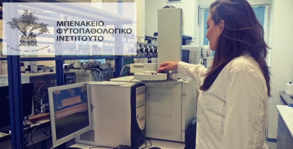 Μπενάκειο Φυτοπαθολογικό Ινστιτούτο (Μ.Φ.Ι.) – Γνώση και Υπευθυνότητα στην Υπηρεσία της Γεωργίας