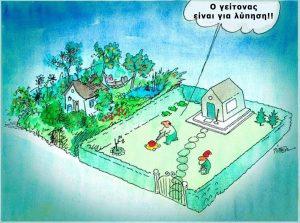 Ο Κήπος του Γείτονα Είναι για Λύπηση