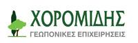 λογότυπο Χορομίδης γεωπονικές επιχειρήσεις