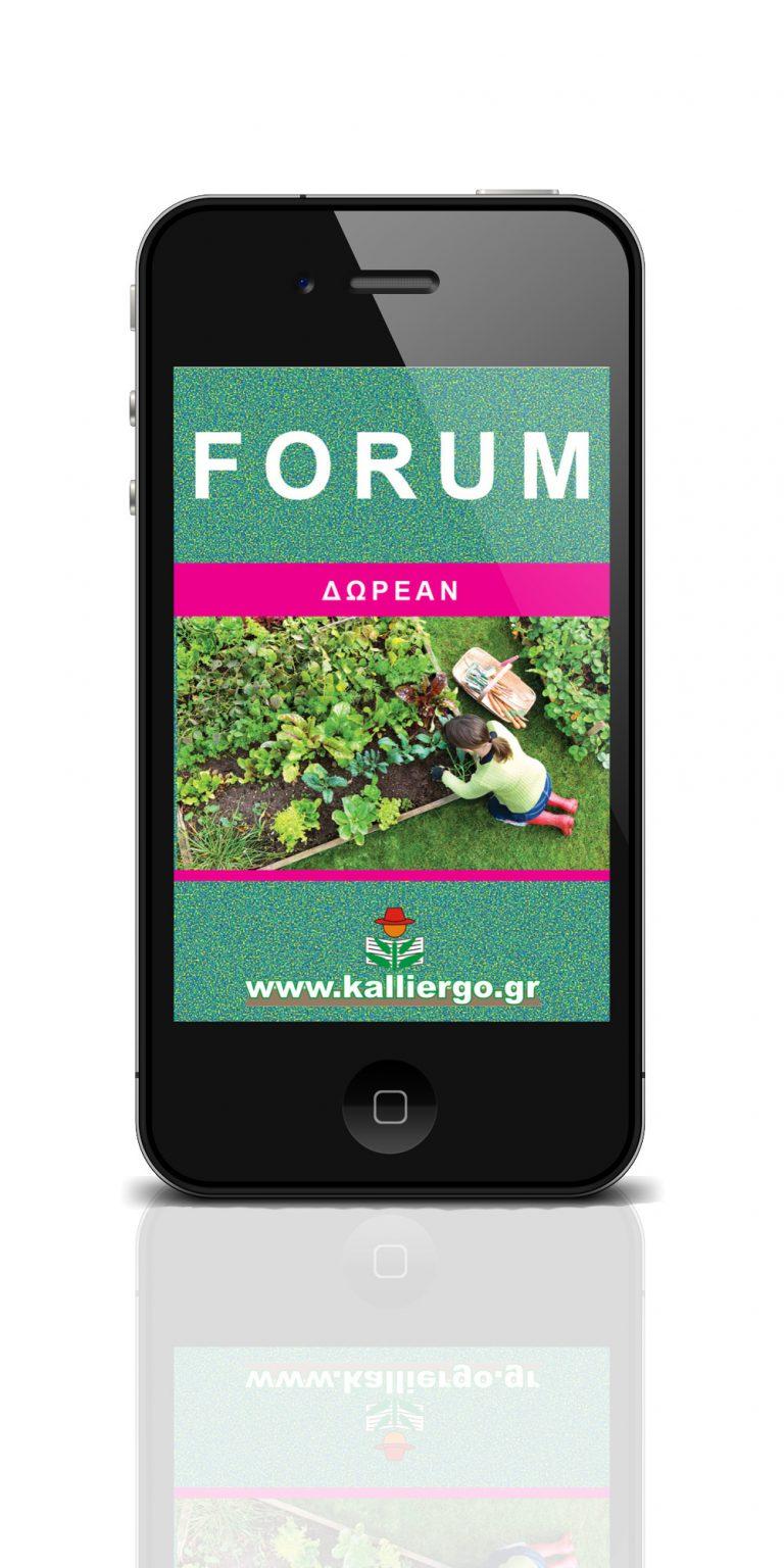 Συνδρομή Forum