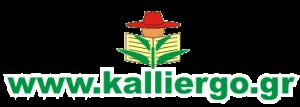 ΚΑΛΛΙΕΡΓΩ Logo