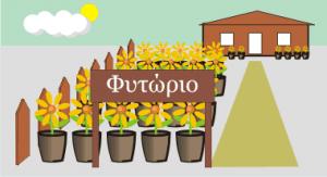 Φυτώρια, Γεωπονικά Καταστήματα, Γεωπόνοι