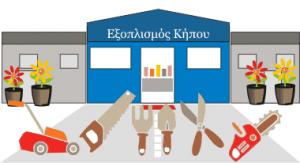 Εργαλεία και Προϊόντα για τον Κήπο