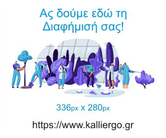 Δείγμα Διαφήμισης 01 336x280