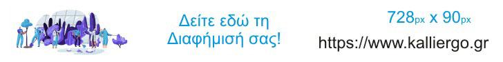 Δείγμα Διαφήμισης 01 728x90