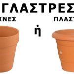 Πήλινες ή πλαστικές γλάστρες για τα φυτά μου;