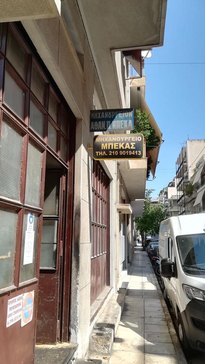 Η είσοδος του μηχανουργείου Μπέκας στο Νέο Κόσμο, Αθήνα