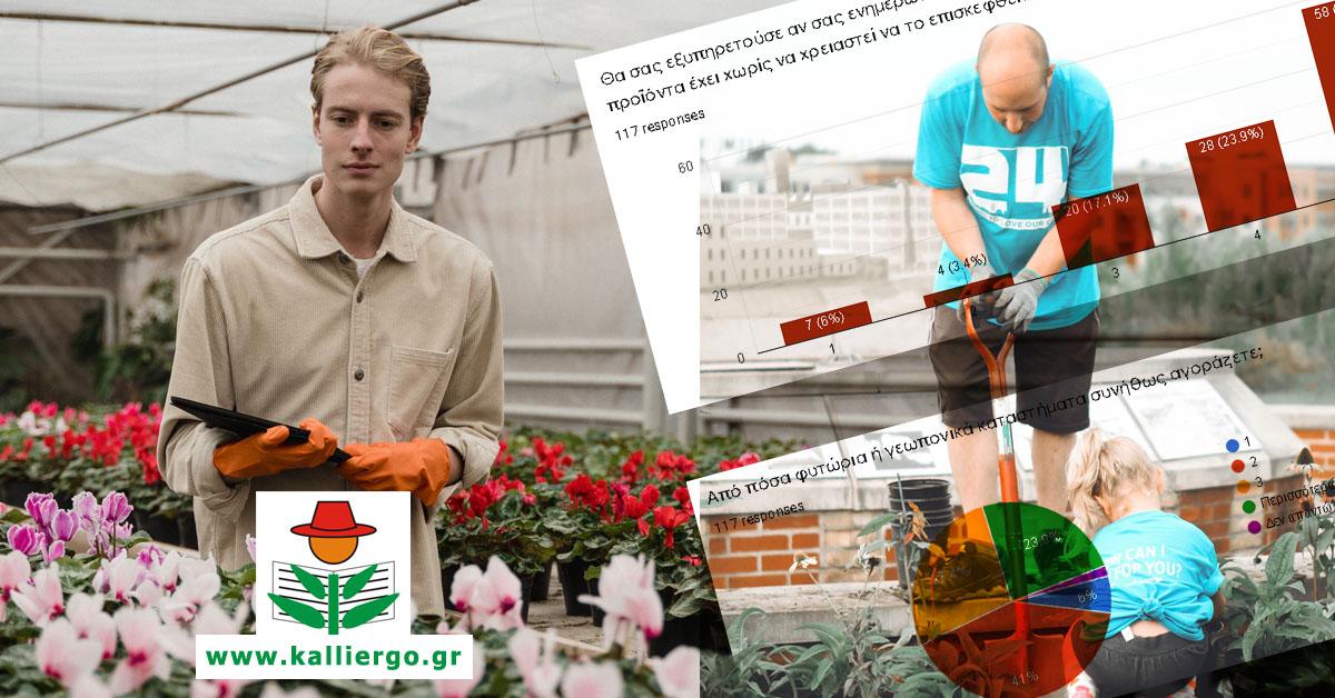 Έρευνα Φυτώρια και Γεωπονικά Καταστήματα - Αποτελέσματα