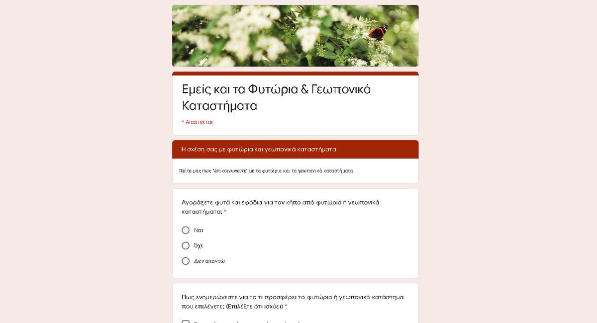 Ερωτηματολόγιο 2021-02-04 Screenshot